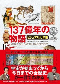 137億円の物語ビジュアル大年表.jpg