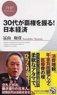 30代が覇権を握る!日本経済.jpg