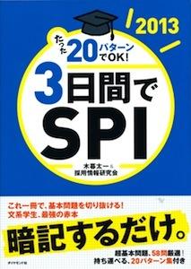 3日間でSPI.jpg