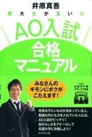 AO入試合格マニュアル.jpg