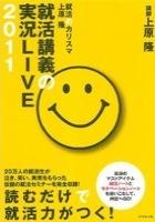 就活講義の実況LIVE2011.jpg