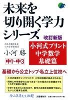 中学数学基礎篇_改訂新版.jpg