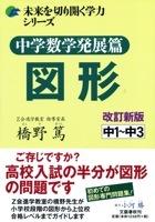 中学数学発展篇図形_改訂新版.jpg