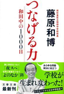 つなげる力文庫 - 藤原和博.jpg