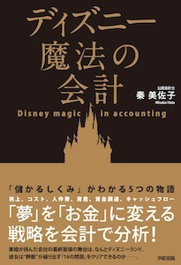 ディズニー魔法の会計.jpg
