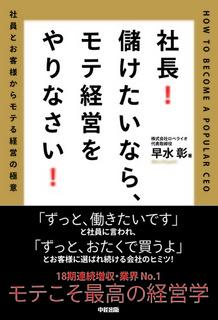 モテ経営_早水彰.jpg