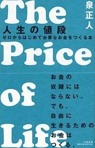 人生の値段.jpg
