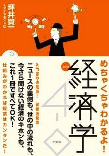 改訂4版 めちゃくちゃわかるよ!経済学.jpg