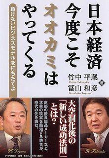 日本経済今度こそオオカミはやってくる.jpg