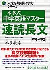 本多式中学英語マスター速読長文.jpg