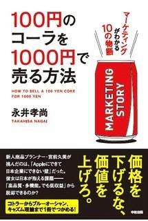 100円のコーラを1000円で売る方法.jpg