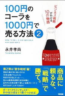 100円のコーラを1000円で売る方法2.jpeg