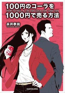 100円のコーラを1000円で売る方法_文庫.jpg
