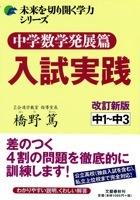 中学数学発展篇入試実践_改訂新版.jpg