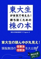 東大生が本気で考えた勝ち抜くための株の本.jpg