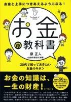 お金の教科書.jpg