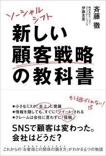 ソーシャルシフト.jpg