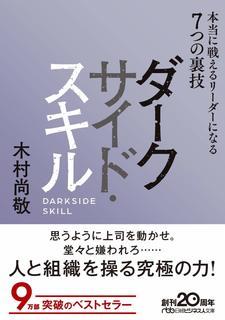 ダークサイド・スキル文庫.jpg