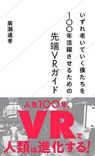 先端VRガイド.jpg