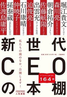 新世代CEOの本棚.jpg