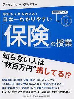 日本一わかりやすい保険の授業.jpg