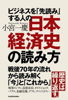 日本経済史の読み方.jpg
