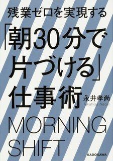 朝30分で片付ける仕事術.jpg
