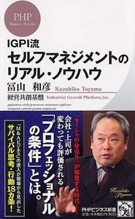 IGPI流セルフマネジメントのリアルノウハウ.jpg
