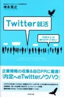 Twitter就活.jpg